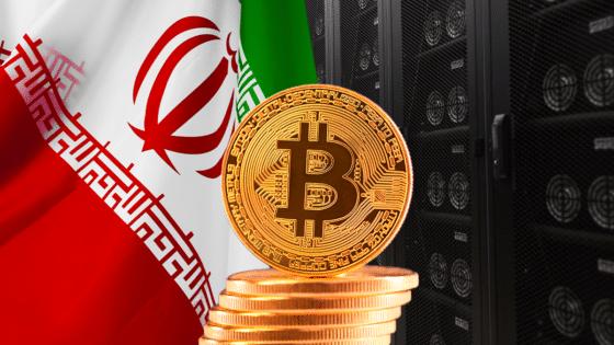 Irán levanta veto contra mineros de Bitcoin tras cuatro meses de inactividad